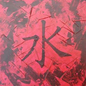 Chinese Water Character Painting